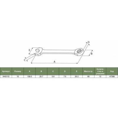 картинка ключ трещоточный Jonnesway W45110