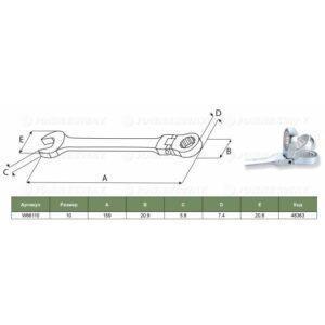 трещоточный ключ JONNESWAY W66109