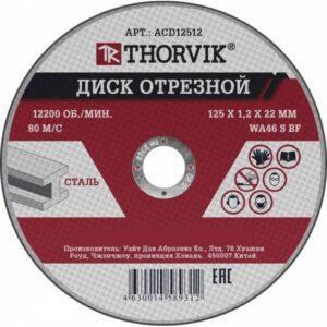 диск отрезной по металлу 125х1,2 THORVIK ACD12512