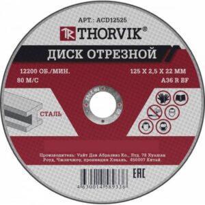 диск отрезной по металлу 125х2,5 THORVIK ACD12525