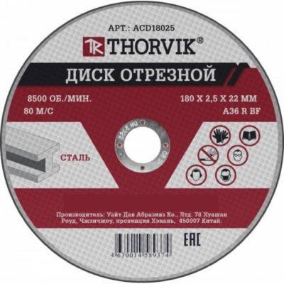 диск отрезной по металлу 180х2,5 THORVIK ACD18025
