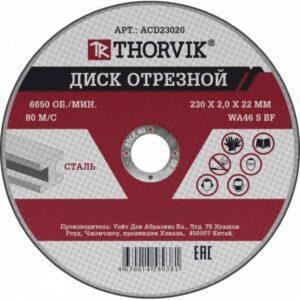 диск отрезной по металлу 230х2 THORVIK ACD23020