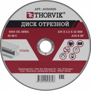 диск отрезной по металлу 230х2,5 THORVIK ACD23025