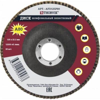 диск шлифовальный Р80 THORVIK AFD125P80
