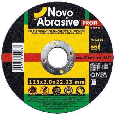 Круг отрезной по камню 125х2.0 Novoabrasive