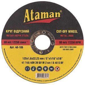 круг отрезной Атаман 125х1.6