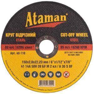 диск для болгарки 150х2х22 Атаман