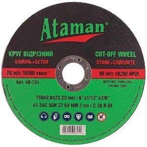 150 диск для болгарки по камню Атаман