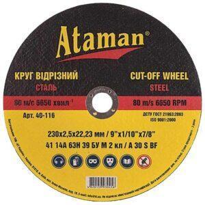 диск отрезной 230х2 5х22 Атаман