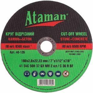 Диск для резки бетона Атаман 180х2х22